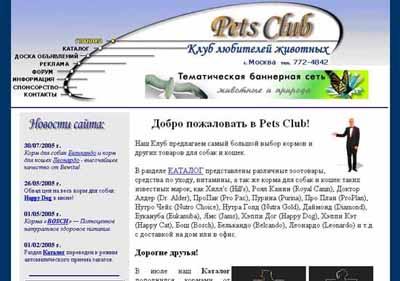 Клуб любителей животных