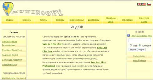 Сайт российской shareware-компании